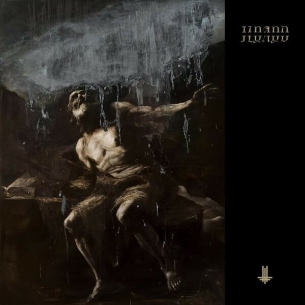 Behemoth - I Loved You At Your Darkest, 2LP, Gatefold, Limited Clear/Bronze vinyl, 500 Copies